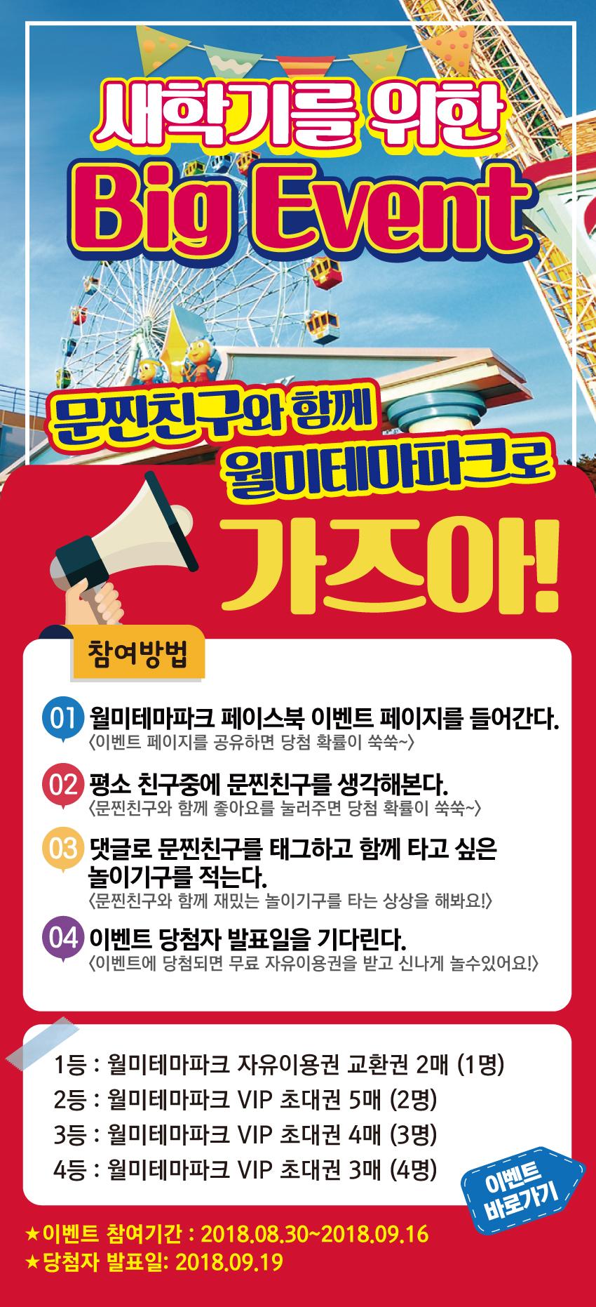 180830_테마파크_새학기-이벤트(상세).jpg