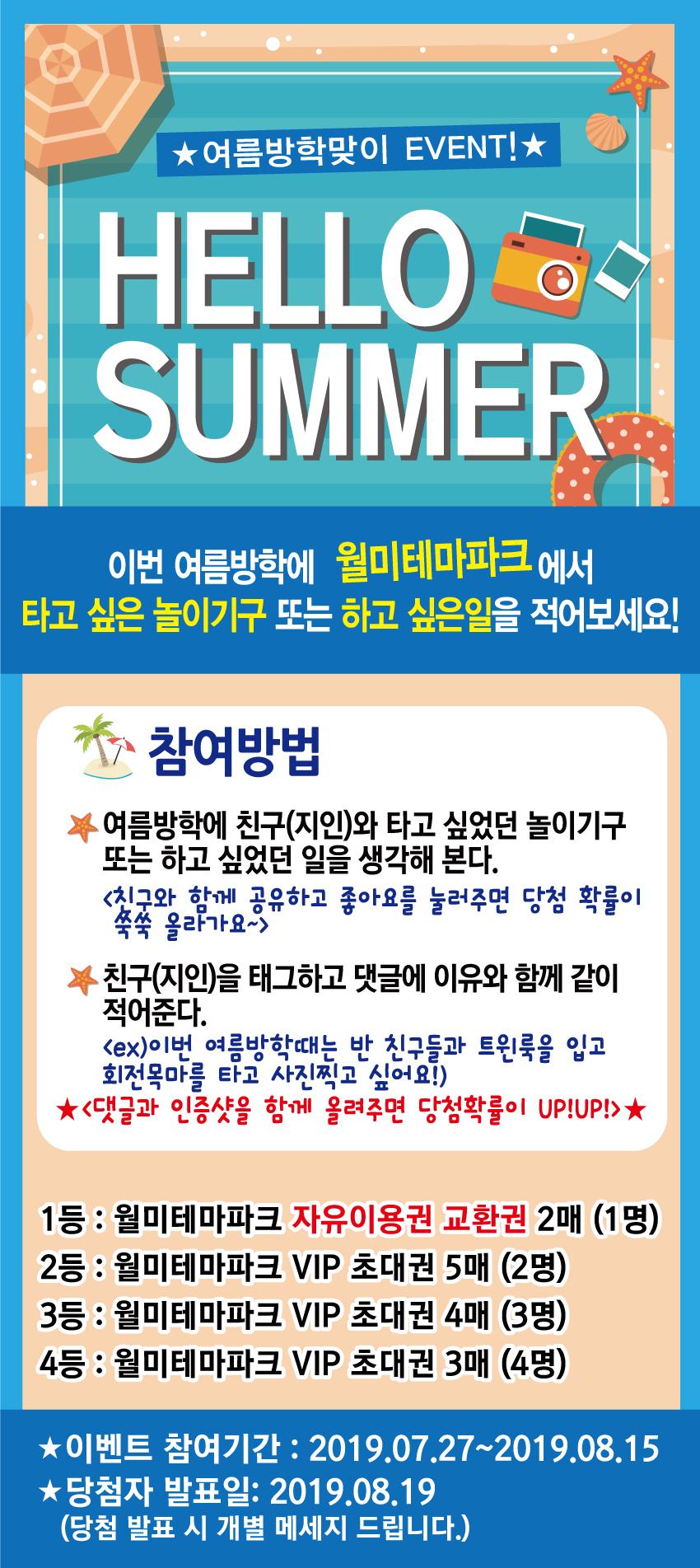 190723_여름방학_이벤트(홈피2).jpg