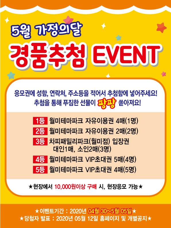 200427_경품응모_홈페이지상세.jpg